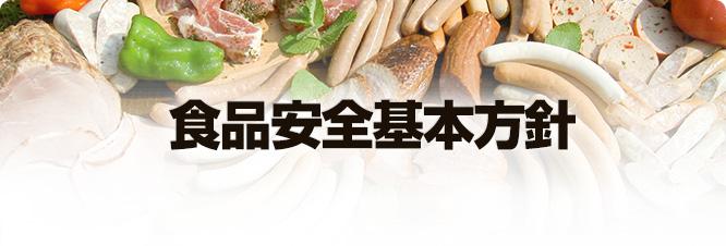 食品安全基本方針