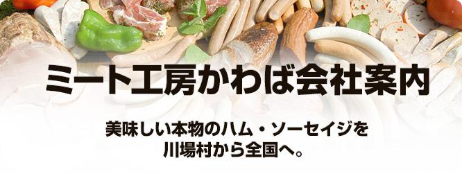 会社案内  美味しい本物のハム・ソーセイジを、川場村から全国へ。