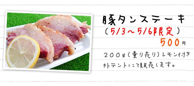 豚タンステーキ (5/3~5/6限定)500円 200g(量り売り)レモン付き 外テントにて販売します。