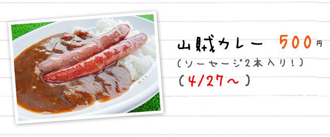 山賊カレー 500円 (ソーセージ2本入り!)