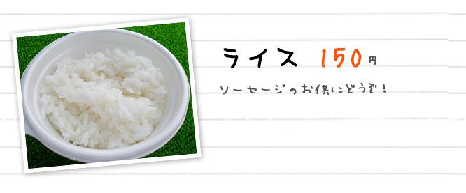 ライス 150円 (日本一のお米!雪ほたか) ソーセージのお供にどうぞ!