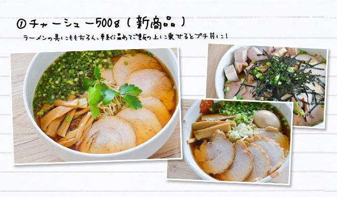 ①チャーシュー500g ( 新商品 )  ラーメンの具にももちろん、軽く温めてご飯の上に乗せるとプチ丼に!