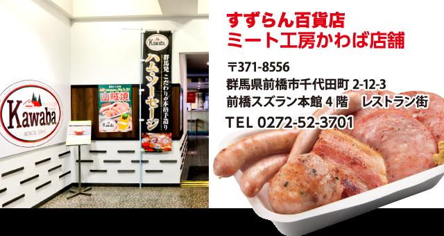 すずらん百貨店前橋市千代田町2-12-3